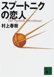 村上春樹『スプートニクの恋人』のおしゃれな比喩表現を集めて解説してみた!画像
