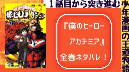 ついに終章!漫画『僕のヒーローアカデミア』全巻ネタバレ&未回収の伏線考察画像