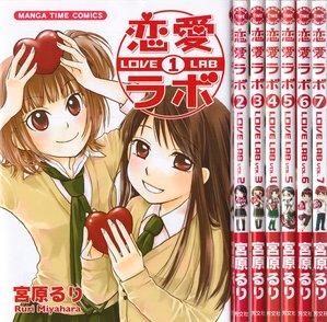 漫画『恋愛ラボ』の魅力を最新13巻までネタバレ紹介!恋に恋する乙女たち画像