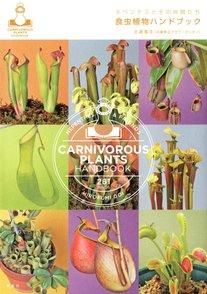 食虫植物の種類や育て方をご紹介!栽培のコツ、おすすめ本も画像