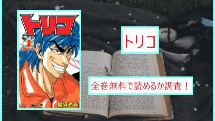 【トリコ】全巻無料で読めるか調査!漫画を今すぐ安全に読む方法画像