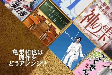亀梨和也の実写化はリアルかつ亀梨流!出演映画、テレビドラマを原作と比較して紹介画像
