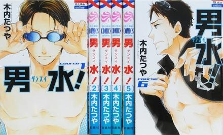 漫画「男水」が無料で読める!キャラと7巻の展開から魅力をネタバレ紹介画像