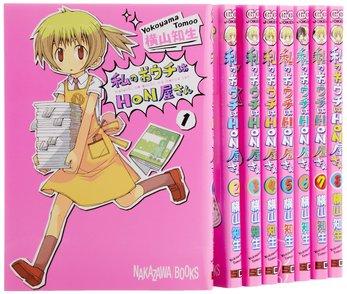『私のおウチはHON屋さん』が無料!本屋の一人娘を描いた萌え漫画!画像