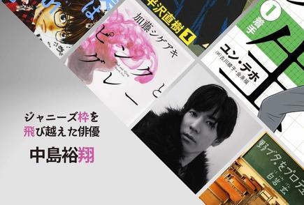 中島裕翔が俳優として大注目!実写化出演した映画、テレビドラマの原作の魅力を紹介画像
