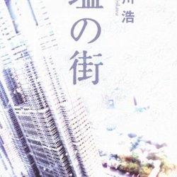 石田司プロフィール画像