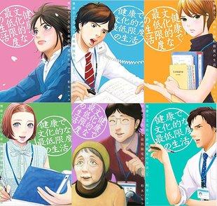 漫画『健康で文化的な最低限度の生活』を7巻まで全巻ネタバレ紹介!面白い!画像