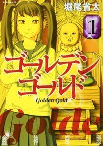 漫画『ゴールデンゴールド』が怖いのに面白い!魅力をネタバレ紹介!