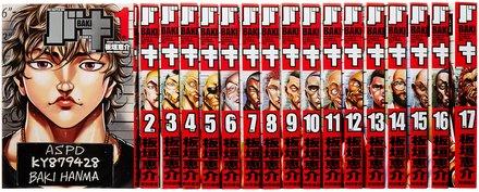 漫画「バキ」シリーズの最強キャラたちの名言を全巻から厳選して徹底紹介!画像