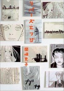 岡崎京子作『リバーズ・エッジ』が響きすぎて心が痛い【ネタバレ注意】画像