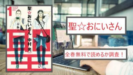 【聖☆おにいさん】全巻無料で漫画を読めるか調査!スマホアプリでも画像