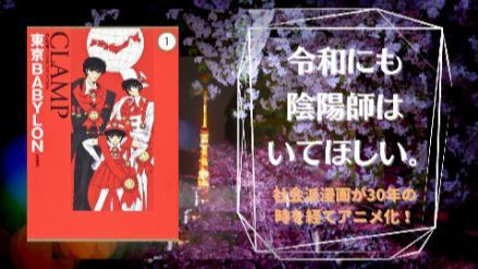 30年を経てアニメ化!漫画『東京BABYLON(東京バビロン)』を考察画像