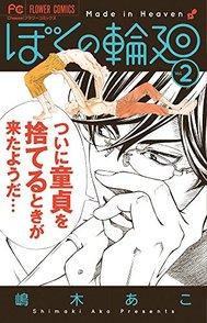 『ぼくの輪廻』3巻までの迷シーンをネタバレ!これでいいのか少女漫画!?画像