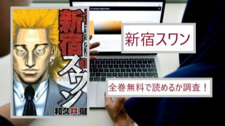【新宿スワン】全巻無料(1~38巻)で漫画を読めるか調査!スマホアプリも画像