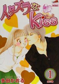『イタズラなKiss』大好き!未完の名作少女漫画の名シーンネタバレ紹介!画像