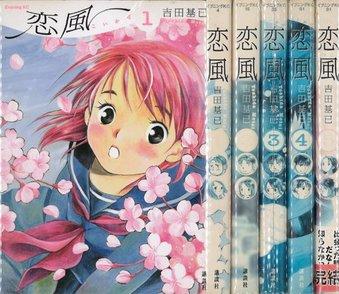 吉田基已おすすめ漫画ランキングベスト4!2位は『恋風』。1位は?画像