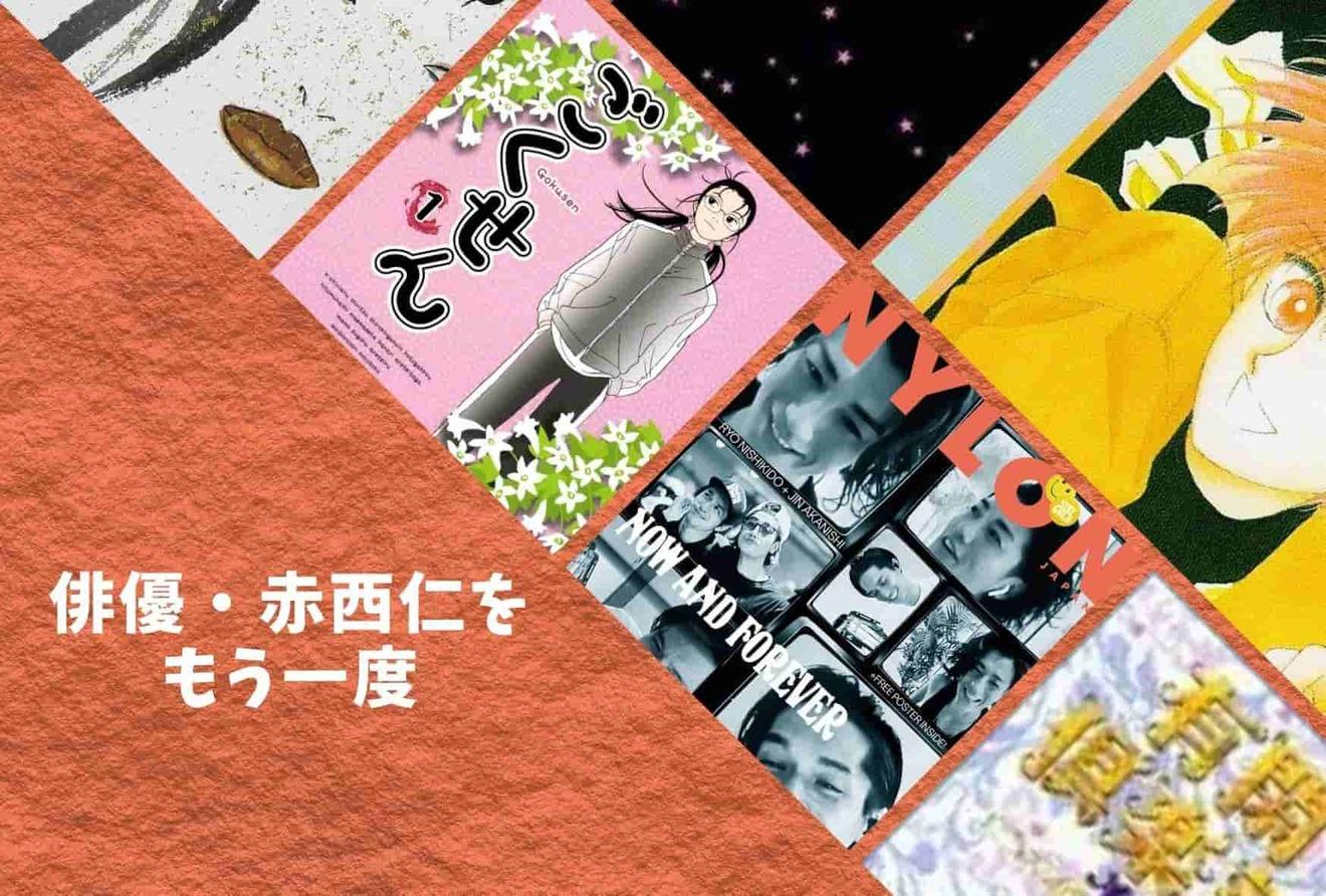 赤西仁が俳優として出演した映画、テレビドラマをランキングで振り返り!原作も一覧紹介