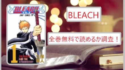 【BLEACH(ブリーチ)】全巻無料で読めるか調査!漫画を安全に読む方法