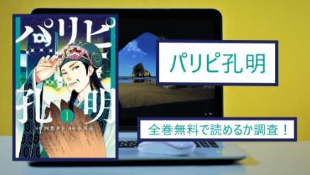 【パリピ孔明】全巻無料で漫画を読めるか調査!スマホアプリでも画像