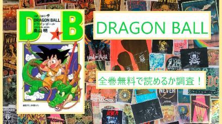 【ドラゴンボール】全巻無料で読めるか調査!漫画を今すぐ安全に読む方法画像