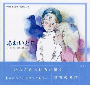 童話「青い鳥」における幸せとは。解釈を考察!おすすめ絵本も画像