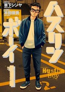 『ハスリンボーイ』が面白い!新感覚アウトロー漫画をネタバレ紹介!画像