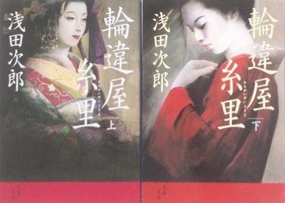 『輪違屋糸里』から見る、新撰組の新しい見方。映画化!浅田次郎の原作小説!画像