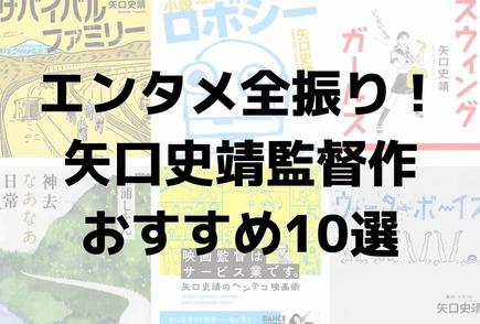矢口史靖の映画・テレビドラマをランキングでおすすめ!原作の魅力や書籍も紹介画像