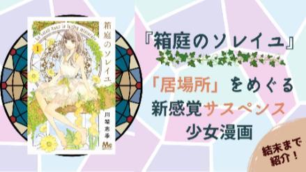 【無料】『箱庭のソレイユ』結末までの見所をネタバレ!悲しく、優しい物語画像