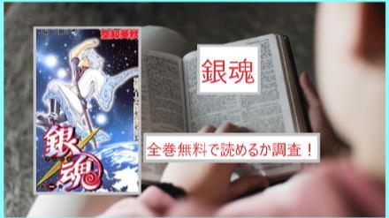 【銀魂】全巻無料で読めるか調査!漫画を今すぐ安全に画像