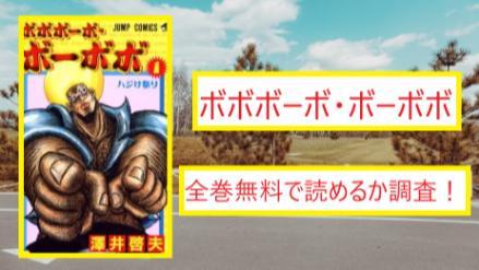 【ボボボーボ・ボーボボ】全巻無料(1~21巻)で漫画を読める?アプリでも画像
