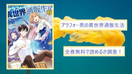 【アラフォー男の異世界通販生活】全巻無料ですぐに漫画を読める?アプリでも画像