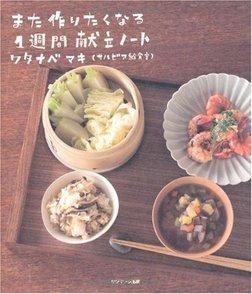 ワタナベマキのおすすめレシピ本4選!丁寧な暮らしにするための本画像