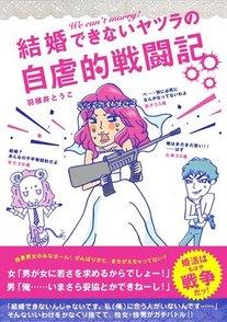 アラフォー、アラサーに響く!?婚活漫画5選!画像