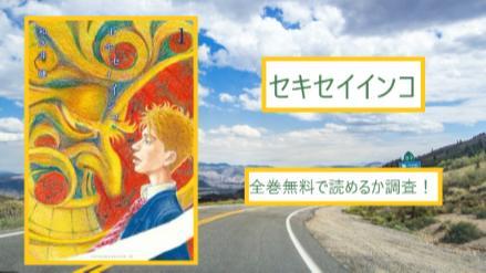 【セキセイインコ】全巻無料で漫画を読めるか調査!スマホアプリでも画像