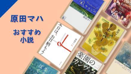 初めての原田マハ!初心者向けおすすめ文庫作品ランキングベスト9!