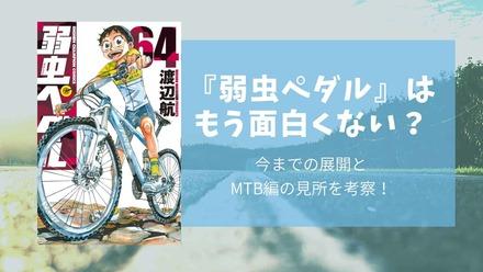 『弱虫ペダル』MTB編の面白さを考察!あらすじを小野田坂道の軌跡とともに振り返る画像