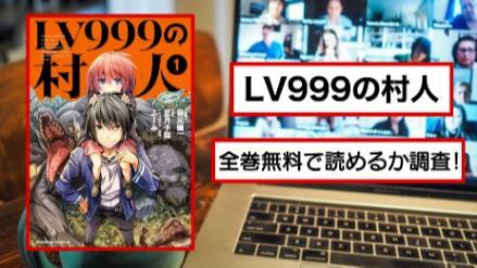 【LV999の村人】全巻無料で読めるか調査!アプリや漫画バンクでは?画像