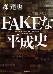 『FAKEな平成史』と『FAKE』~メディアの暴力と編集の暴力~画像