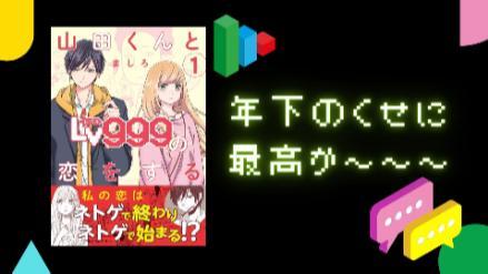 『山田くんとLv999の恋をする』次にくるweb漫画をネタバレ!出会いはネトゲ画像