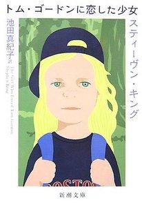 小説『トム・ゴードンに恋した少女』の見所を結末までネタバレ!映画化再始動画像