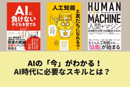 【30万部突破】『AI vs. 教科書が読めない子どもたち』の要約画像