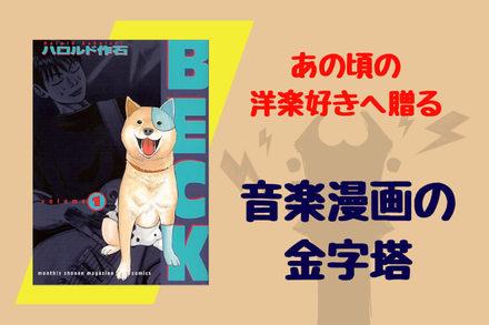 漫画『BECK』6の魅力!あらすじ、最終回、名言をネタバレ紹介!【無料】