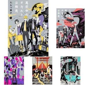 漫画『真夜中のオカルト公務員』の見所を全巻ネタバレ紹介!8巻も面白い!画像
