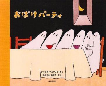 ハロウィンの時期をもっと楽しめる!おすすめの絵本10選!画像