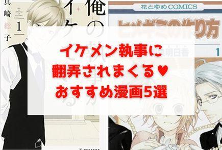 執事が出てくるおすすめの恋愛漫画5選!画像