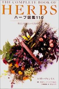 ハーブの栽培方法をご紹介!初心者におすすめの種類や役立つ本まで画像