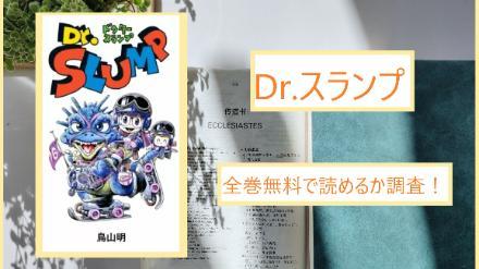 【Dr.スランプ】全巻無料で読めるか調査!漫画を安全に一気読み画像
