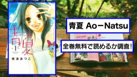 【青夏】全巻無料(1~8巻)で読める?アプリや漫画バンクの代わりに画像