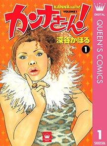 『カンナさーん!』の泣ける名言ネタバレ紹介!デブスの姉御に惚れる人情漫画画像